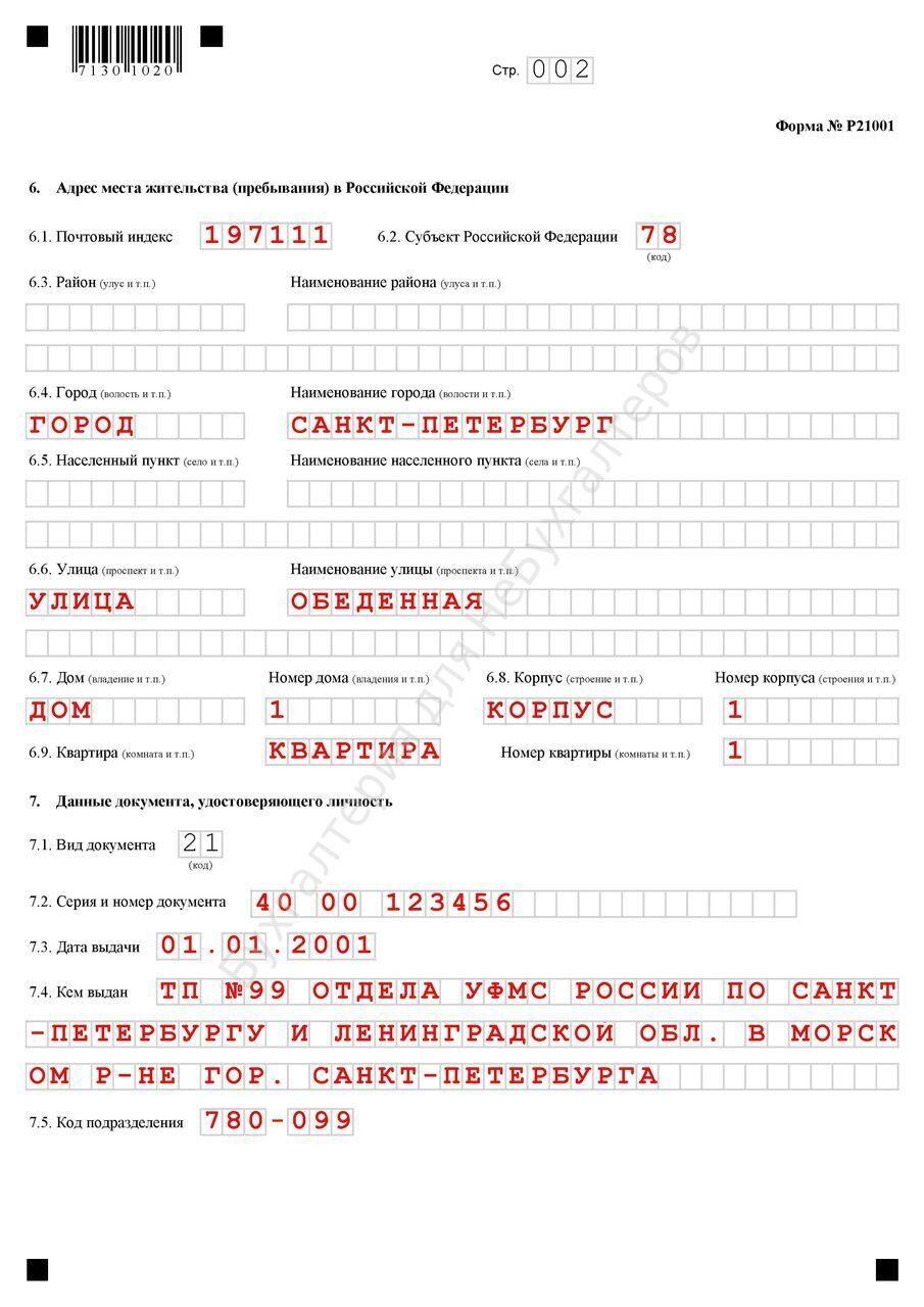Заявление р21001 скачать бесплатно бланк 2015 - 1ed