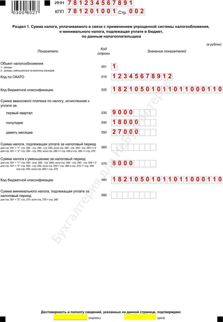 бланк заявления ф.р21001